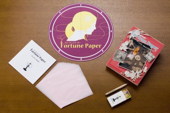 FortunePaper(フォーチュンペーパー)20枚セット